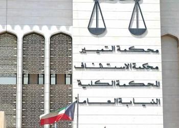 الكويت.. التمييز تؤيد براءة مصري من اختراق وكالة الأنباء الرسمية