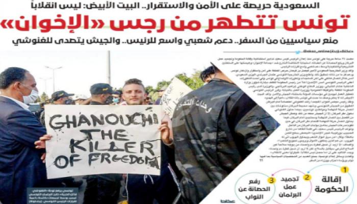 صحف سعودية وإماراتية تحتفي بانقلاب تونس وإزاحة النهضة من الحكم