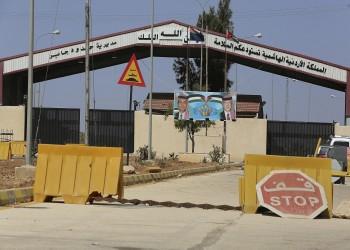 الأردن يعيد تشغيل مركز حدودي مع سوريا الأحد المقبل