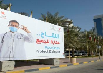 كورونا.. البحرين تقلص فترة التطعيم بالجرعة المعززة إلى شهر واحد