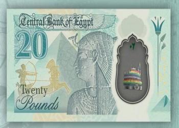 مصر.. إصدار نقود بلاستيكية نوفمبر المقبل