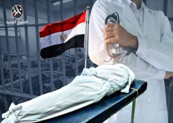 الضحية 29 في 2021.. وفاة معتقل مصري جراء الإهمال الطبي