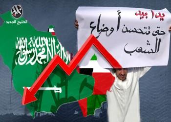 التحولات الاقتصادية تنذر باضطرابات سياسية واجتماعية في دول الخليج