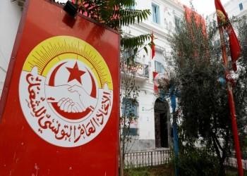 بأسرع وقت.. اتحاد الشغل التونسي يطالب بتشكيل حكومة مصغرة