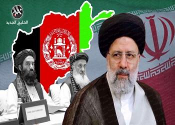 خيارات إيران الصعبة في أفغانستان مع صعود طالبان