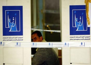 العراق.. المفوضية العليا تؤكد إجراء الانتخابات 10 أكتوبر المقبل