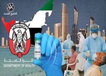 كورونا يكشف حدة التنافس بين أبوظبي وباقي الإمارات