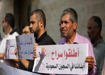 العربية لحقوق الإنسان تنتقد أحكام السعودية بحق الفلسطينيين: جائرة ومسيسة