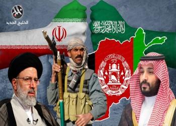 هل تتحول أفغانستان إلى ساحة للصراع السعودي الإيراني؟
