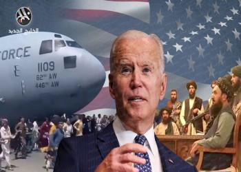 معهد أمريكي: الجغرافيا السياسية وراء قرارات واشنطن في أفغانستان