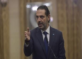 الحريري: تعطيل تشكيل الحكومة اللبنانية صناعة إيرانية بامتياز