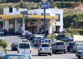 لبنان يخفض دعم الوقود ويرفع سعر بنزين 95 بنحو 66%