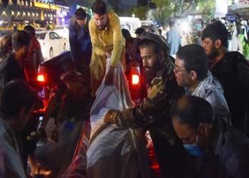 تفجيرات مطار كابل: مشهد ختامي لفضيحة عالمية