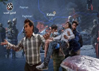 تداعيات هجوم تنظيم الدولة على مطار كابل