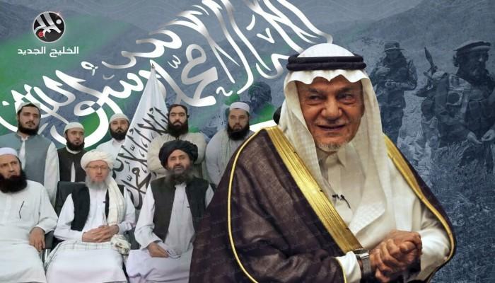 تركي الفيصل: هذا هو الأمر الوحيد الذي فاجأني في عودة طالبان