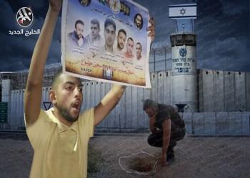 نفق الحرية ينعش آمال التغلب على الاحتلال الإسرائيلي