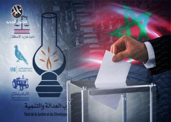 انتخابات المغرب.. خسارة مدوية لحزب العدالة والتنمية الإسلامي واكتساح التجمع الوطني للأحرار