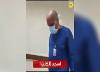 مصر.. تحقيق عاجل في واقعة إجبار طبيب لممرض على السجود لكلب