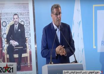 """ملك المغرب يكلف رئيس """"التجمع للأحرار"""" عزيز أخنوش بتشكيل الحكومة الجديدة"""