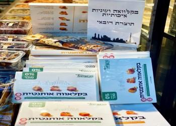 حلويات مصنوعة في الإمارات تباع بالأسواق الإسرائيلية (صورة)