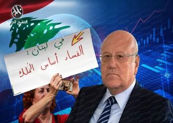 لبنان.. ميقاتي أمام مهمة شاقة وسط الانهيار الاقتصادي والاجتماعي