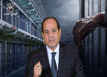 السيسي يعلن افتتاح أكبر مجمع سجون بمصر قريبا.. ومغردون يسخرون