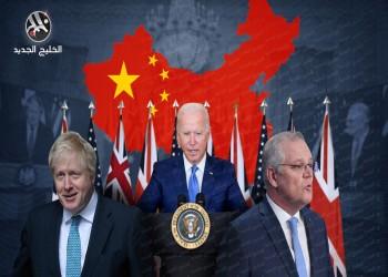 علامات استفهام حول حلف أوكوس العسكري بين أمريكا وبريطانيا وأستراليا