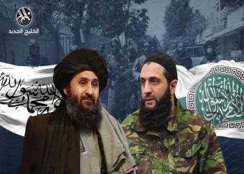 كارنيجي: ما حدث في كابل يتردد صداه في إدلب