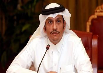 وزير خارجية قطر: لا نريد رؤية أي تطوير لبرامج نووية بالمنطقة