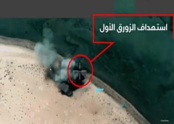 التحالف يعرض لحظة استهداف زورقين حوثيين مفخخين بالبحر الأحمر (فيديو)
