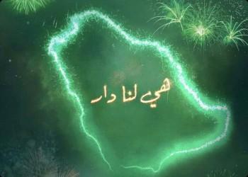 السعودية تحيي يومها الوطني الـ91 بفعاليات متنوعة
