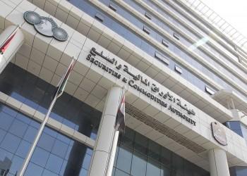 اتفاقية لتنظيم إصدار وتداول الأصول المشفرة في الإمارات