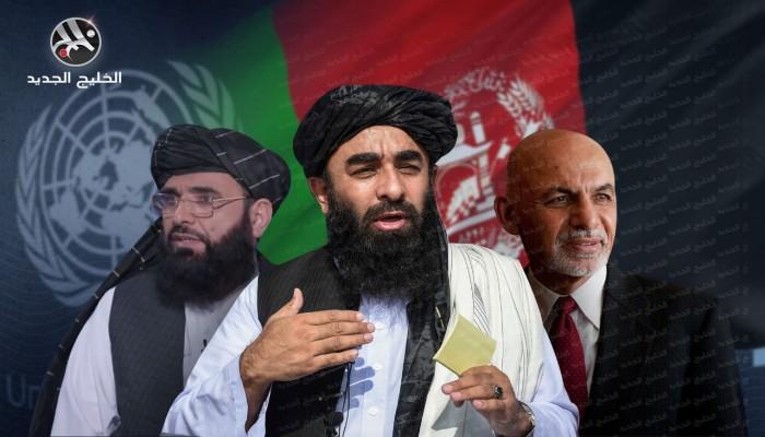 طالبان: لا نطالب بتسليم أشرف غني ولكن نريد إعادة الأموال التي سرقها