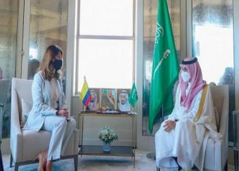 السعودية وكولومبيا تبحثان العلاقات الثنائية والقضايا الإقليمية