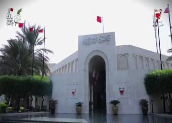 البحرين: الجزيرة القطرية تشوه إنجازات المملكة في حقوق الإنسان