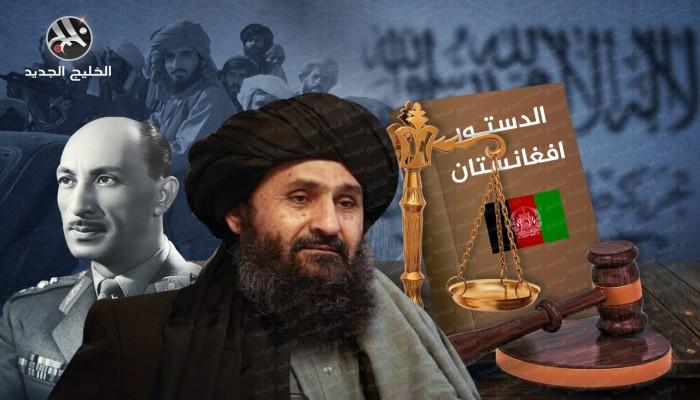 حكومة طالبان: سنطبق دستور الملك ظاهر شاه مؤقتا باستثناء ما يعارض الشريعة