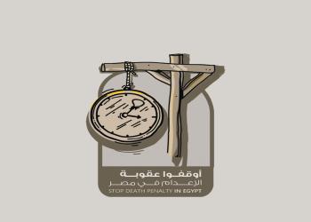 مصر.. حملة لمواجهة التوسّع في تنفيذ عقوبة الإعدام