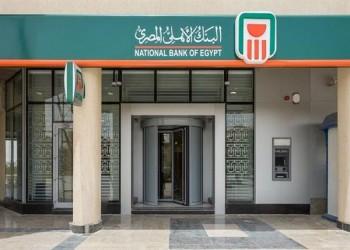 السعودية توافق على الترخيص للبنك الأهلي المصري بفتح فرع في المملكة