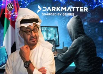 ضريبة السياسات العدوانية.. الإمارات في قفص الاتهام الأمريكي