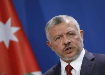ملك الأردن يوجه بإصدار عفو خاص عن محكومين في قضايا إطالة اللسان