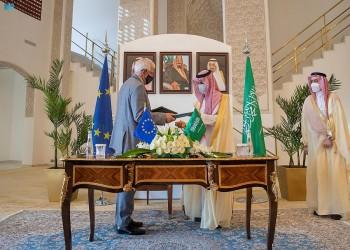 اتفاقية تعاون بين السعودية والاتحاد الأوروبي.. والرياض: نتائج إيجابية بالحوار الحقوقي