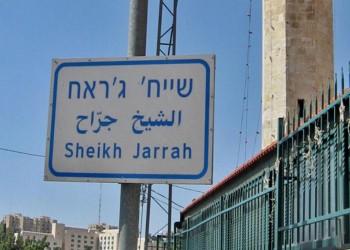 إسرائيل تقدم عرضا لأهالي الشيخ جراح بالبقاء كمستأجرين في بيوتهم لمدة 15 عاما مع دفع الإيجار