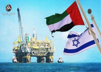 تحذيرات إسرائيلية من تسبب صفقة نفط مع الإمارات في مخاطر بيئية