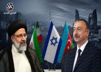 مصير خلاف إيران وأذربيجان بشأن استراتيجية التطويق الإسرائيلية