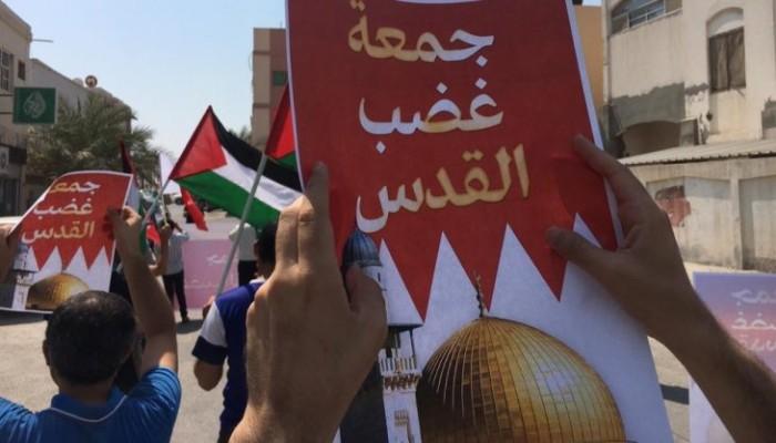 رفضا لسفارة إسرائيل والتطبيع.. بحرينيون يتظاهرون والأمن يلاحقهم