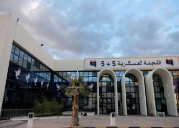 اللجنة العسكرية الليبية تقر خطة عمل لإخراج المرتزقة والمقاتلين الأجانب