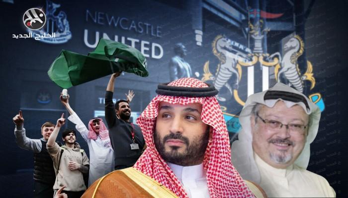 صفقة نيوكاسل.. السعودية تضع اللمسات الأخيرة لدفن قضية خاشقجي