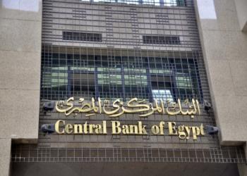 المركزي المصري يستدين عبر طرح سندات خزانة بقيمة 9.5 مليار جنيه