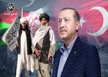 معادلة الربح والخسارة.. ماذا تريد تركيا من أفغانستان؟