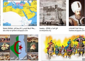 حقيقة (الاحتلال) العثماني المزعوم للجزائر!